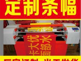横幅条幅旗帜厂家低至5元1米广东大石横额定做广州番禺市桥标语横幅厂家
