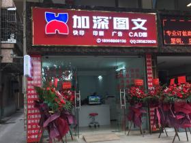 广州的打印店一般几点开门