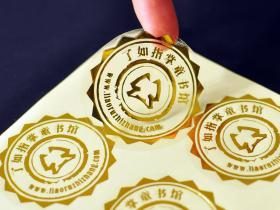 番禺不干胶厂家打印异形不干胶生产定制1元起印