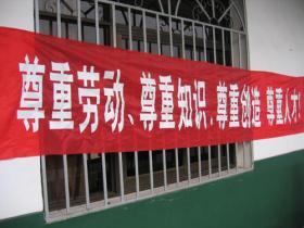 广州条幅打印番禺横幅打印横幅标语加急送货