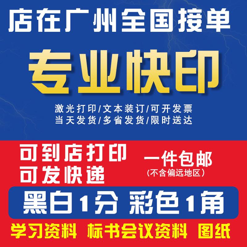 广州哪里打印复印便宜?线上打印最优惠